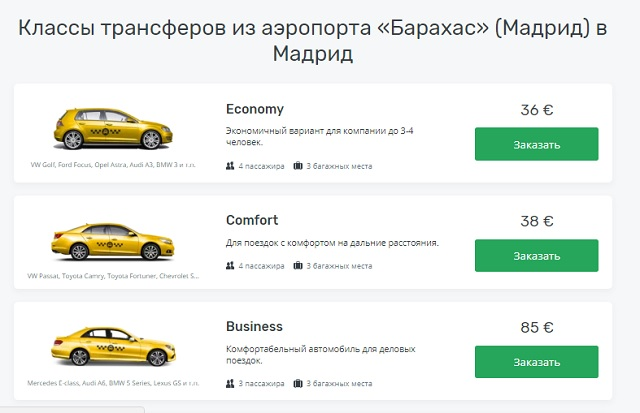 Цены такси из аэропорта Мадрида