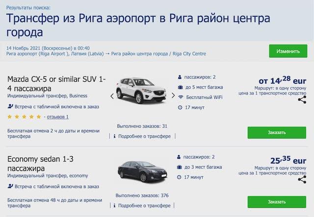 Цены такси из аэропорта Рига до центра города