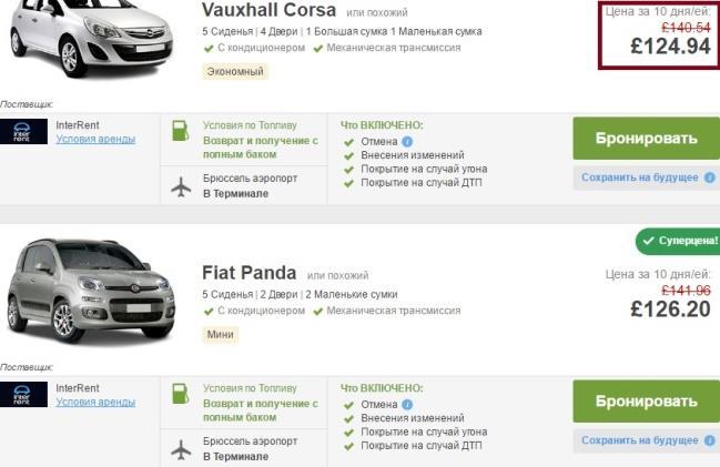 цены на аренду авто из аэропорта Брюсселя