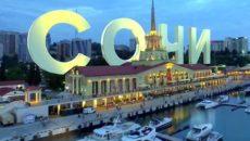 Из аэропорта до Сочи и других курортов можно доехать на общественном транспорте