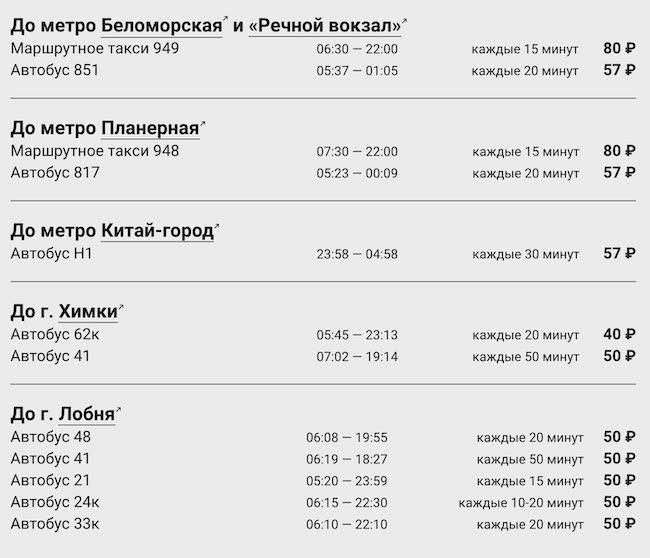 Автобусы и маршрутки из Шереметьево до Москвы