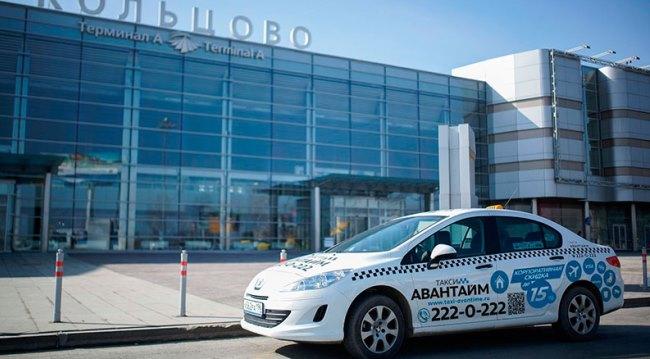 Такси в аэропорту Екатеринбурга