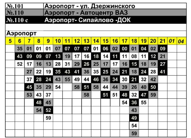 Расписание автобусов из аэропорта Уфы