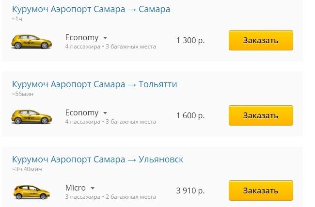 Тариф стоимости такси из аэропорта Курумоч