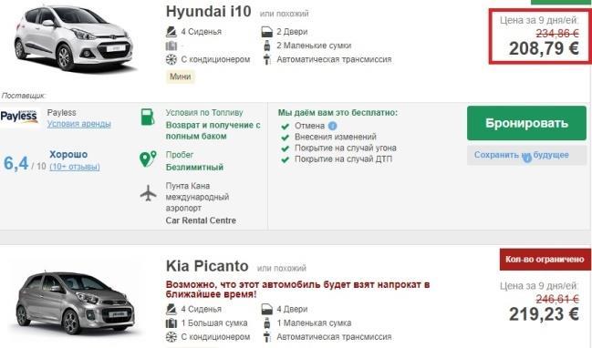 цены на аренду авто из аэропорта Пунта Кана в Доминиканах