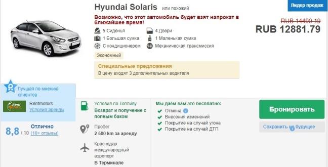 цены на аренду авто в Краснодаре