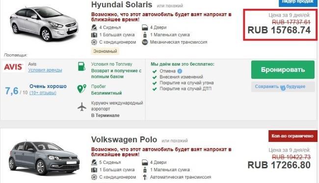 цены на аренду авто из аэропорта Курумоч в Самаре