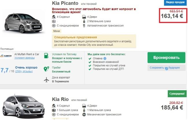 цены на аренду авто из аэропорта Хамад в Катаре