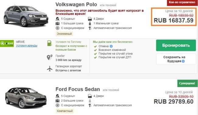 цены на аренду авто из аэропорта Геленджик