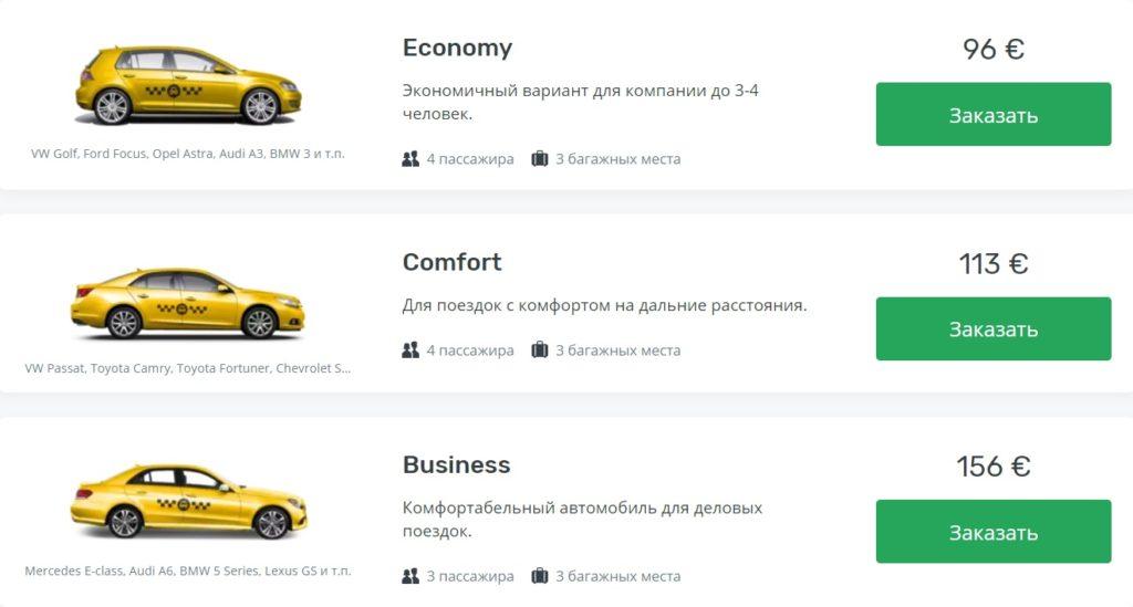 цены на такси из аэропорта Праги в Карловы Вары