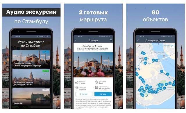В приложение встроено 2 готовых аудио экскурсии по Стамбулу