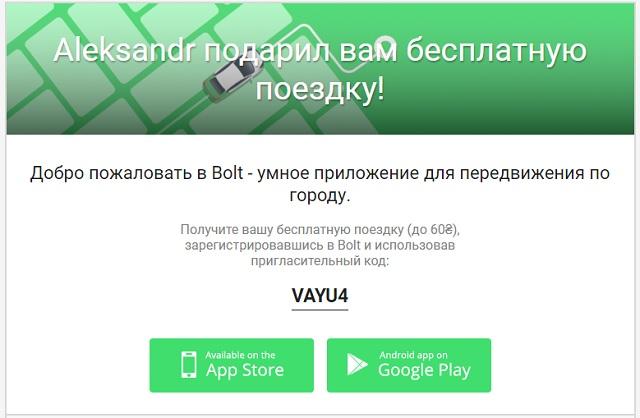 Приложение Bolt для Будапешта