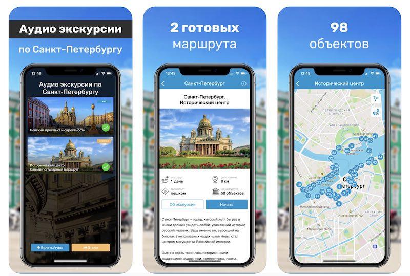 В приложение встроено более 4-х часов аудио экскурсии по 2-м продуманным маршрутам