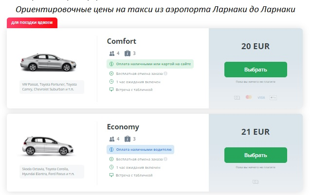 Цены такси из аэропорта Ларнаки