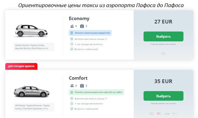 Цены такси из аэропорта Пафоса