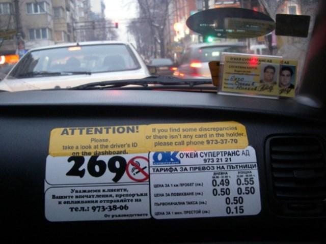 Тарифы на такси в Болгарии