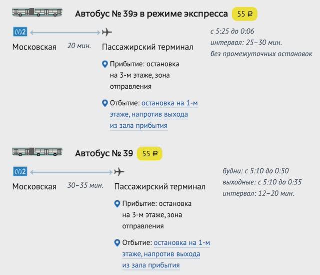 Автобусы из Пулково до центра города и метро