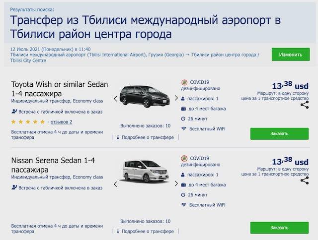 Такси в Тбилиси цены